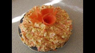 салат фантазия   ( с моркови и сыра )