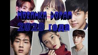 💗Новинки дорам 2020 года💗 New to the 2020 dramas💗