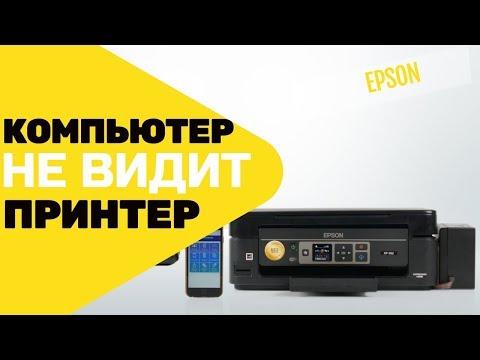 Что делать, если компьютер не видит принтер?