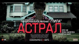 Трейлер к фильму Астрал '2011'Русский