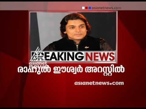 Sabarimala:  Rahul Easwar arrested