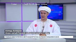 Как в Башкирии отметили праздник Курбан байрам