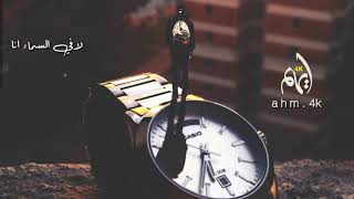 وطال صبري - اجمل حالات واتساب - حسين الاكرف