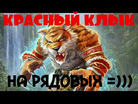 видео: haters gonna hate. =))) prime world - клык \ коготь.