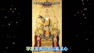 太清道德天尊醒世玄微真經 (粤语) The Grand Pure One Daode Tianzun Awakening Sutra (Cantonese)