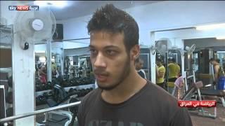 زيادة شعبية رياضة كمال الأجسام ببغداد