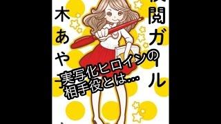 俳優の菅田将暉さんが、10月に放送する石原さとみさん主演の連続ドラマ...