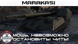 Эту мощь невозможно остановить! Как с читами, летел и убивал всех! World of Tanks