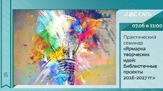 Семинар ''Ярмарка творческих идей: библиотечные проекты 2016-2017гг.''