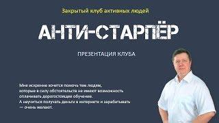 "Презентация закрытого клуба ""Анти-Старпёр"""