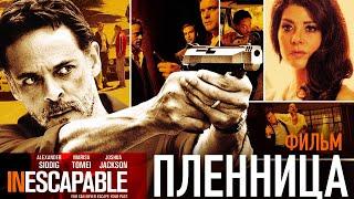 Пленница /Inescapable/ Смотреть весь фильм HD