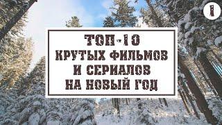 Топ-10 русских фильмов и сериалов на Новый год