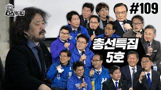 """[총선 특집 5호] 109회 이해찬 """"미래는 무슨 미랩니까! 으하하하"""""""