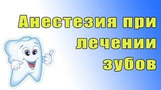 Зачем делать анестезию при лечении зубов?(, 2015-10-28T22:15:46.000Z)