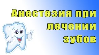 видео После анестезии зуба боли в десне