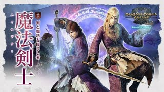 Dragon's Dogma Online (JP) - High Scepter introduction trailer