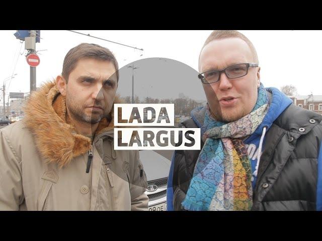 Lada Largus - Большой тест-драйв