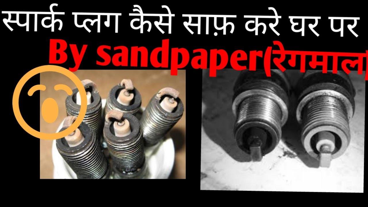 How To Clean Spark Plugs >> How To Clean Spark Plug By Sandpaper
