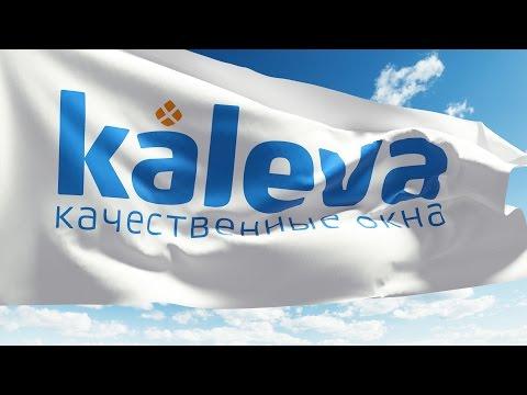 Интеллектуальные окна Kaleva