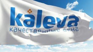 Интеллектуальные окна Kaleva(, 2014-10-15T09:18:15.000Z)