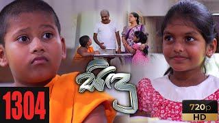 Sidu | Episode 1304 18th August 2021 Thumbnail