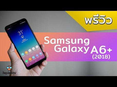 พรีวิว Samsung A6+ 2018 ดีไหม จะร้อนแรงเหมือนเดิมไหมนะ - วันที่ 18 May 2018