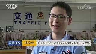 《平安365》 20190603 孩子,注意!(三)| CCTV社会与法