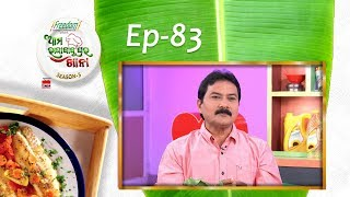 Chinese Dish Dragon Chicken Recipe by Ratan | Ama Raja Babu Ghara Khana S3 | Full Ep 83