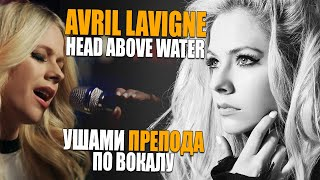 Avril Lavigne - Head Above Water | Анализ вокала