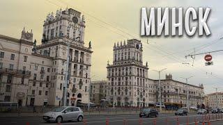 ТОП 5 причин. Зачем ехать в Минск? БЕЛАРУСЬ 0+
