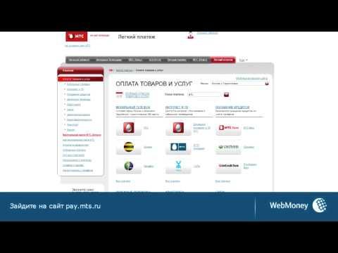 Пополнение WebMoney-кошелька через сайт МТС