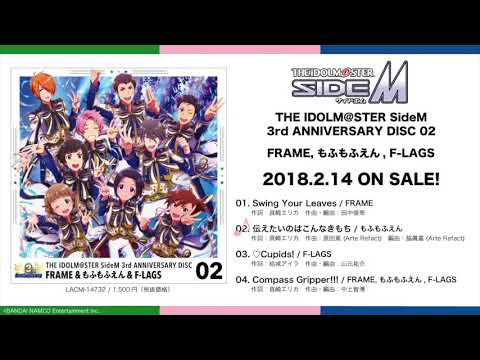 THE IDOLM@STER SideM 3rd ANNIVERSARY DISC 02 FRAME & もふもふえん & F-LAGS 試聴動画