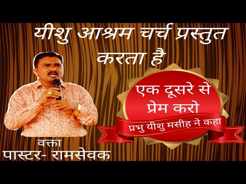 "Love Each Other "" Pastor Ramsewak , Yeshu Ashram Pachdevra Allahabad U.P """