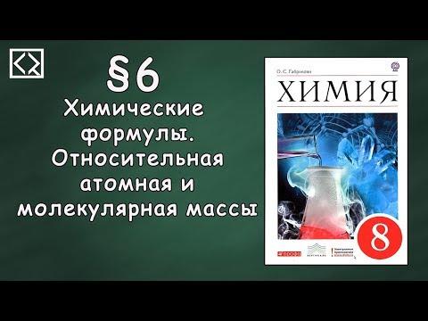 Видеоурок химия 8 класс химические формулы относительная атомная и молекулярная масса