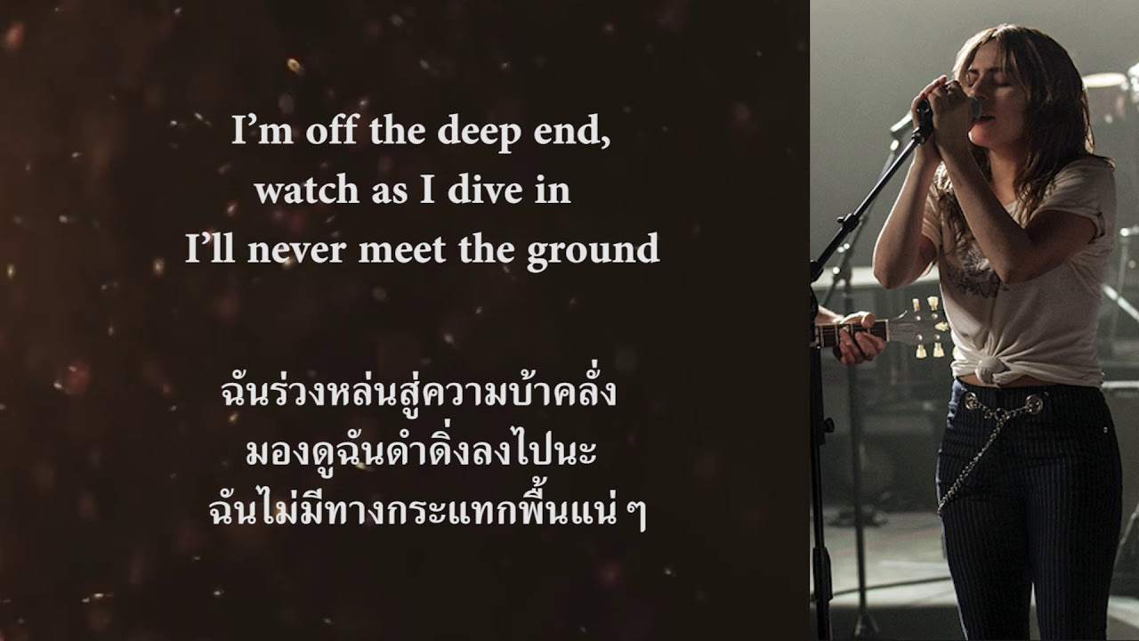 Lady Gaga, Bradley Cooper - Shallow (Lyrics) - แปลไทย ...