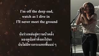 Lady Gaga, Bradley Cooper - Shallow  (Lyrics) - แปลไทย