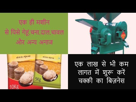 How To Start Flour Mill Factory In India Atta Chakki Business Plan In Hindi, Earn25- 30K