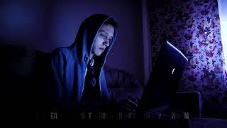 Опасность экстремизма в Интернете