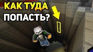 САМОЕ СЕКРЕТНОЕ МЕСТО, ТУДА ХОТЯТ ПОПАСТЬ 99% ИГРОКОВ! - (Minecraft Murder Mystery)
