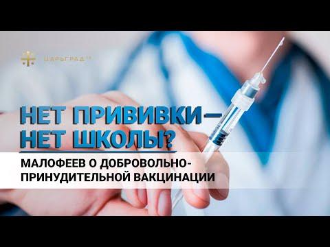 Нет прививки -