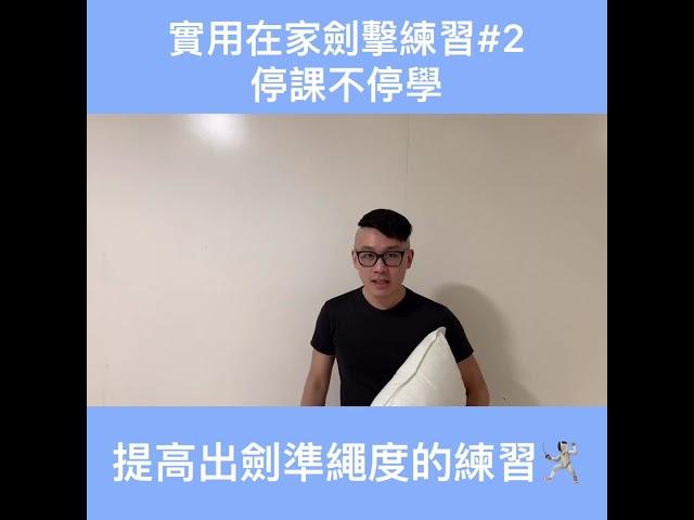 【劍擊教學】停課不停學 - 實用在家劍擊練習#2