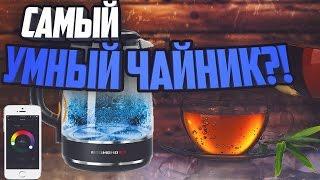УМНЫЙ ЧАЙНИК Redmond SkyKettle G200S. ОБЗОР и ТЕСТ.