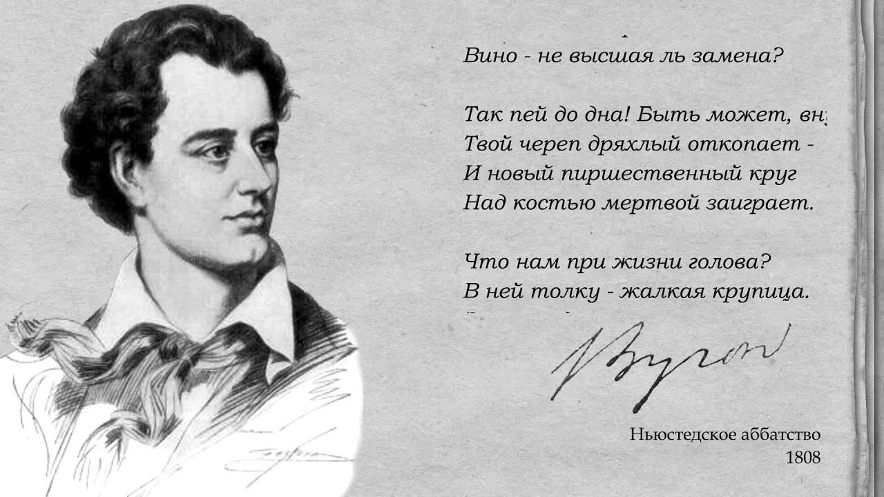 Картинки по запросу Джордж Гордон Байрон стихи