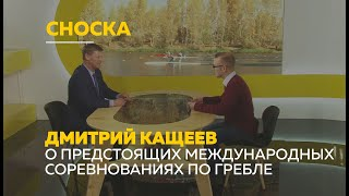 Как Барнаул готовится к проведению международных соревнований по гребле   Сноска