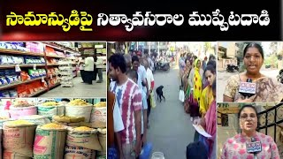 People Facing Problems Over Essential commodities Price Hike