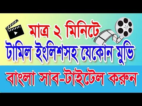 How To Add Movie Subtitles | Bangla Tutorial 2017 - YouTube