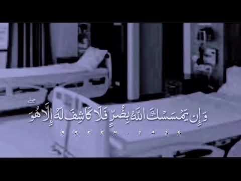 الله يشفيك ويقومك بخير وسلامه يا اخي وكل مرضى المسلمين يارب Youtube