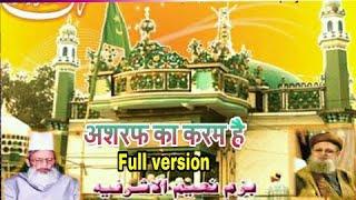 Makhdoom Ashraf New Naat Sharif-ashraf ka karam hai mujhpe mere full naat sharif