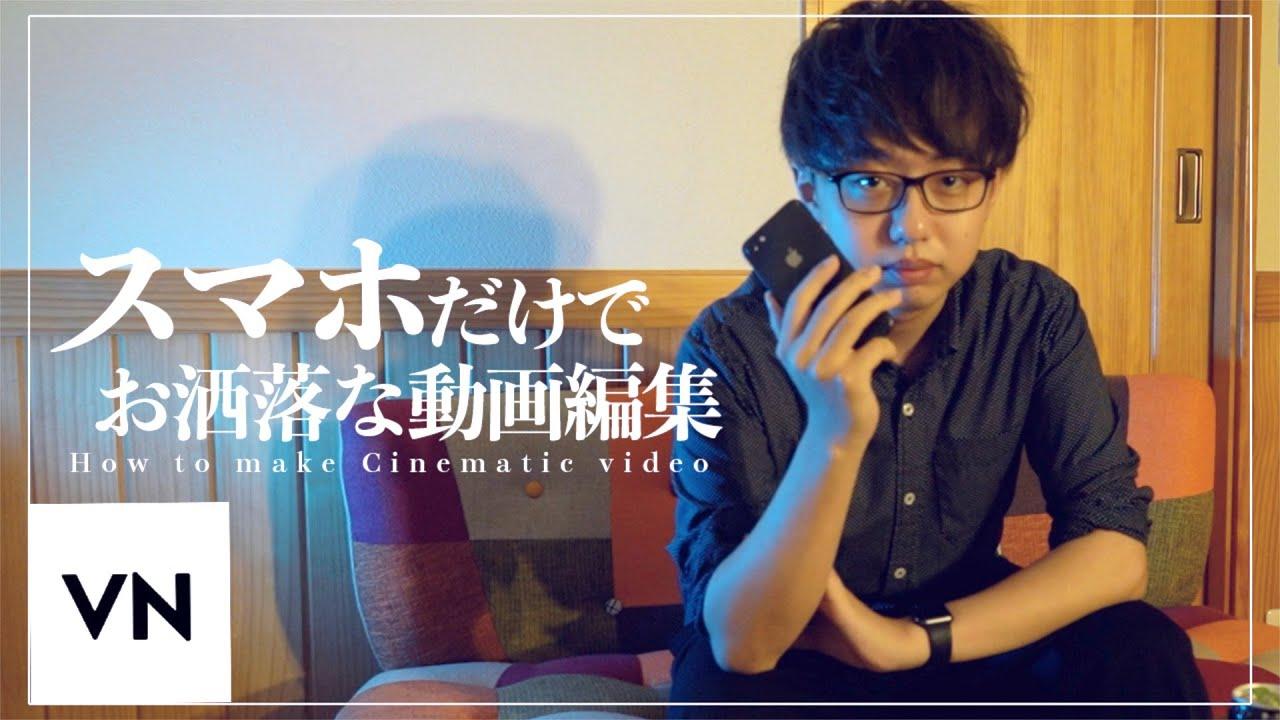 """【無料アプリ""""VN""""】センスのいい動画をスマホで簡単に作る方法"""