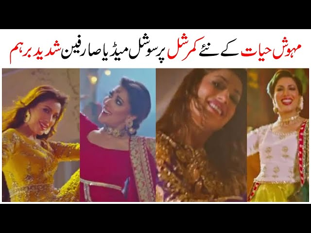 Social Media Users are Furious Over Mehwish Hayat's New Commercial | 9 News HD